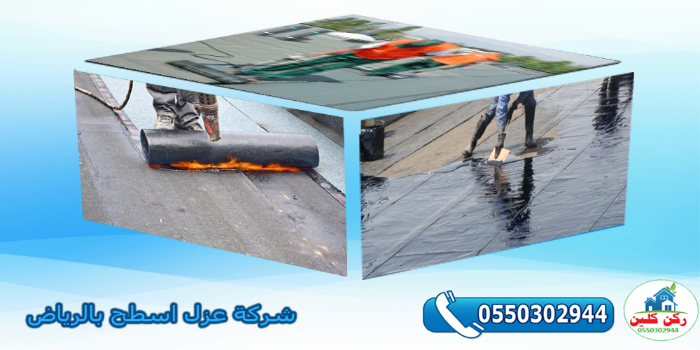 Photo of شركة عزل اسطح بالرياض