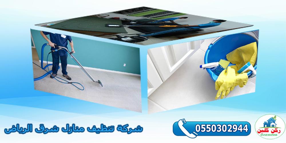 صورة شركة تنظيف منازل شرق الرياض