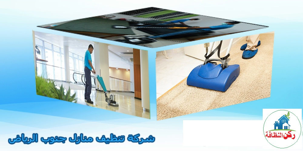 Photo of شركة تنظيف منازل جنوب الرياض