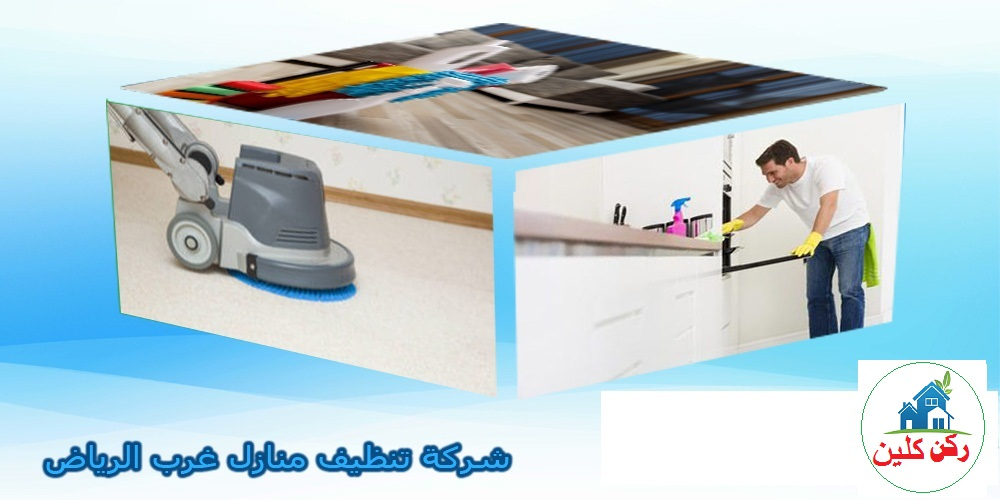 Photo of شركة تنظيف منازل غرب الرياض