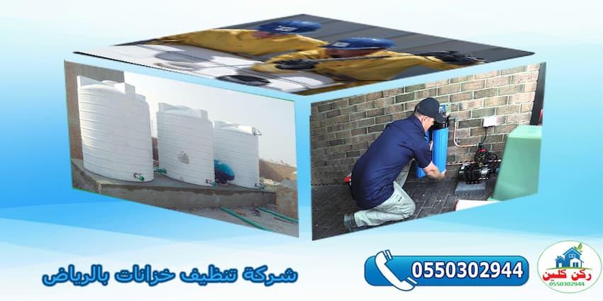 Photo of شركة تنظيف خزانات بالرياض