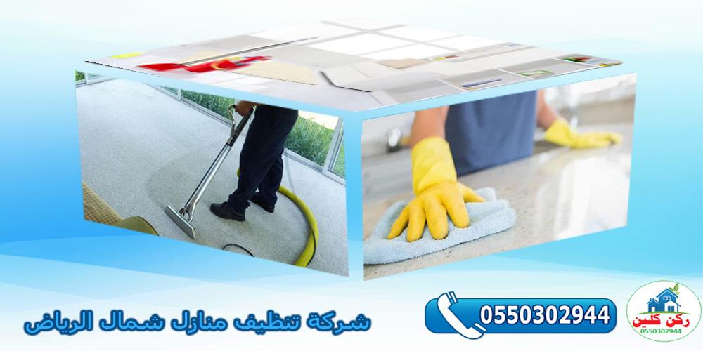 Photo of شركة تنظيف منازل شمال الرياض