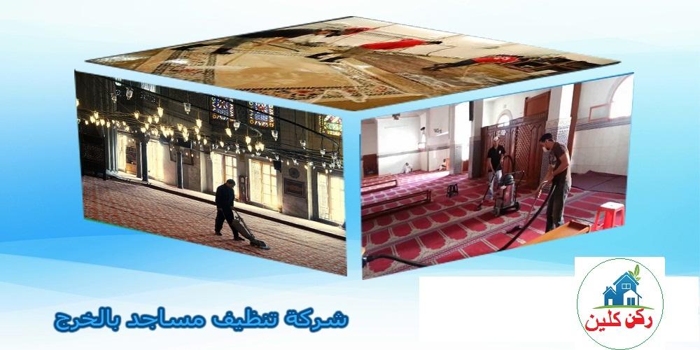 شركة تنظيف مساجد بالخرج ان تنظيف المساجد من المهام التي غالبا لا يعبأ بها الكثير من الناس حيث انهم لا يسكنون تلك المساجد و لكن بشكل صحيح