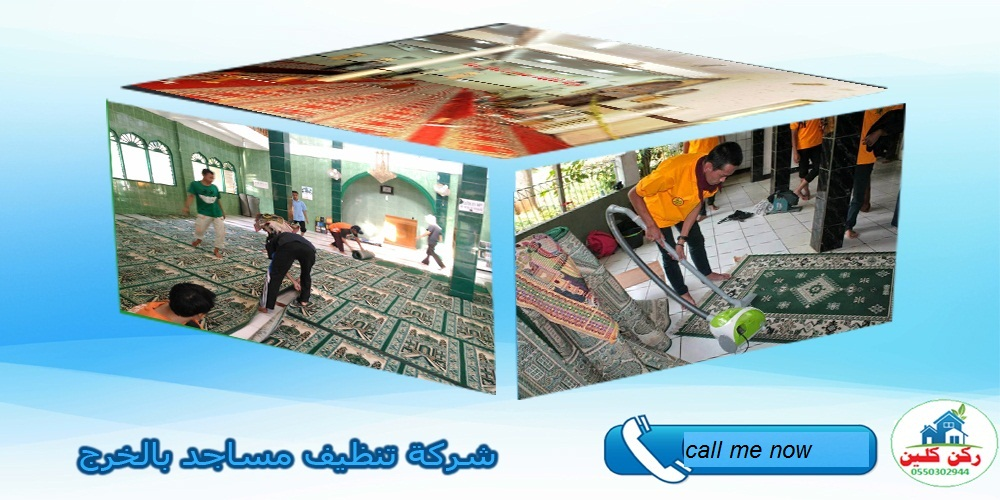 Photo of شركة تنظيف مساجد بالخرج