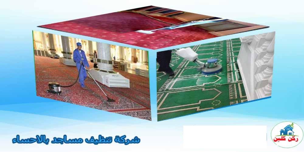 صورة شركة تنظيف مساجد بالاحساء