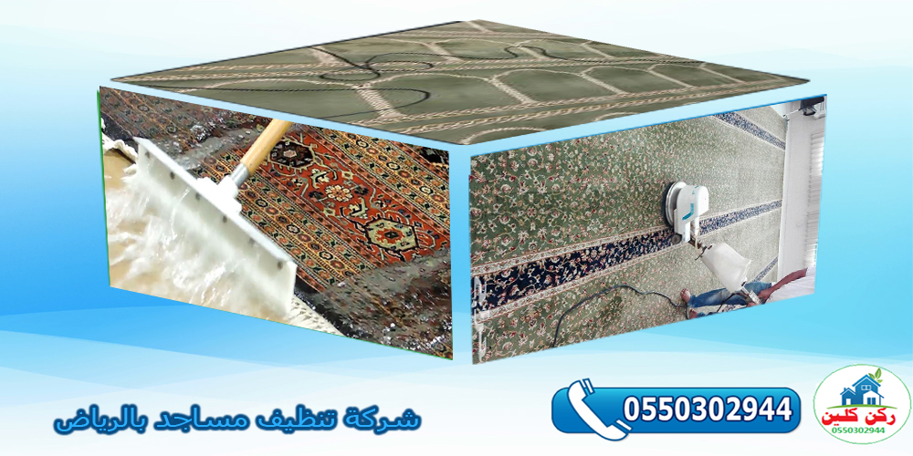 Photo of شركة تنظيف مساجد بالرياض