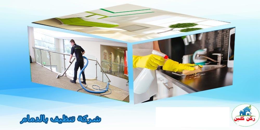 Photo of شركة تنظيف بالدمام