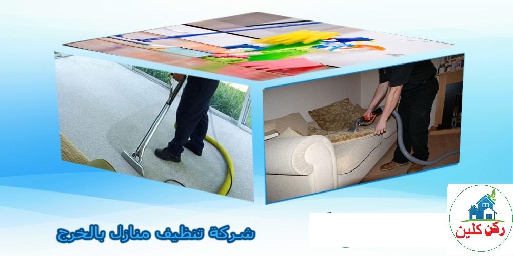 Photo of شركة تنظيف منازل بالخرج