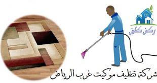 شركة تنظيف موكيت غرب الرياض