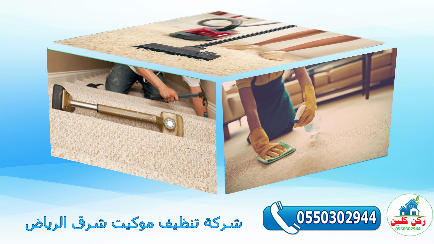 Photo of شركة تنظيف موكيت شرق الرياض