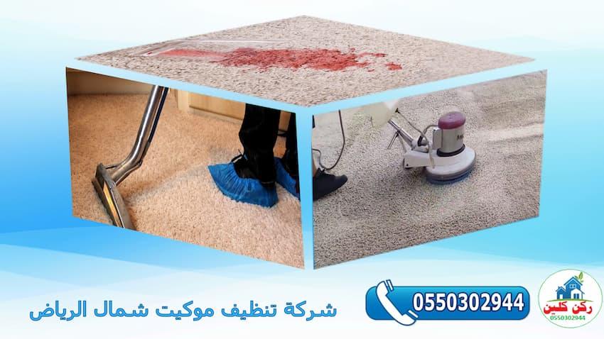صورة شركة تنظيف موكيت شمال الرياض
