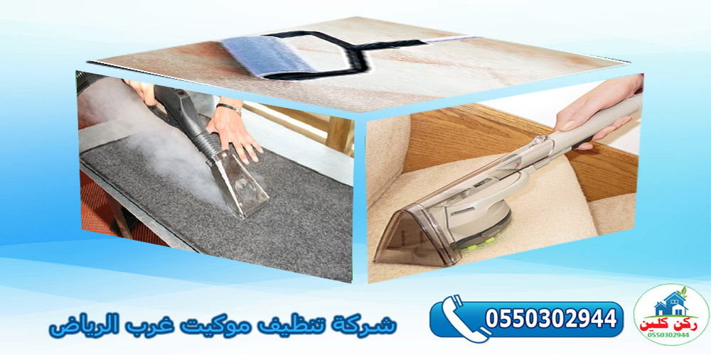 Photo of شركة تنظيف موكيت غرب الرياض