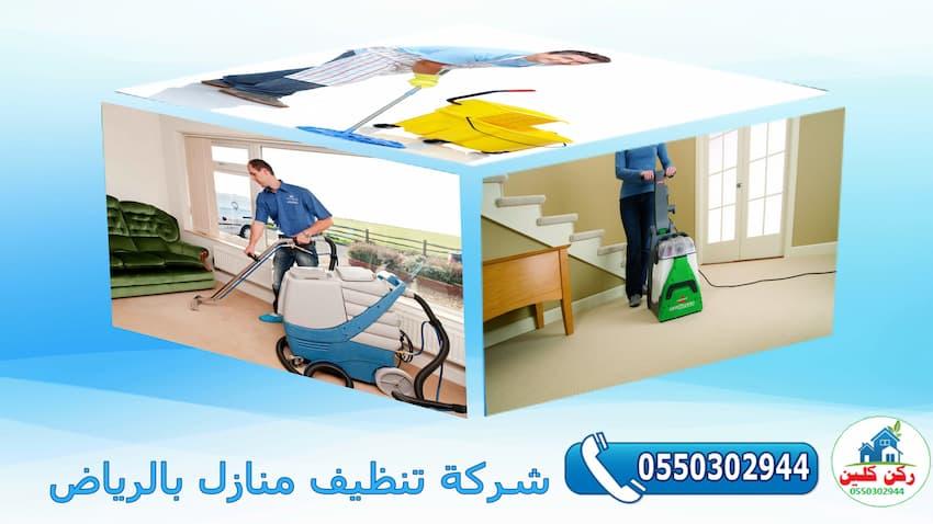 صورة شركة تنظيف منازل بالرياض