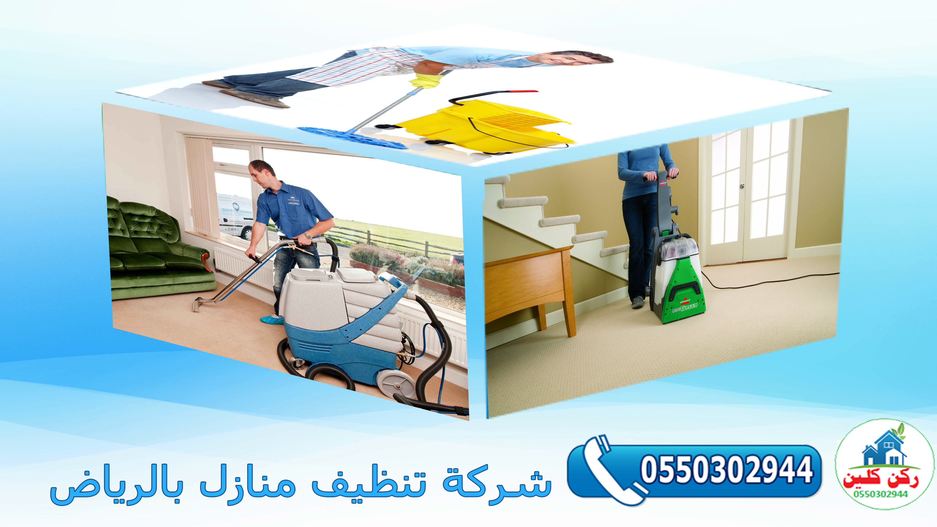 Photo of شركة تنظيف منازل بالرياض