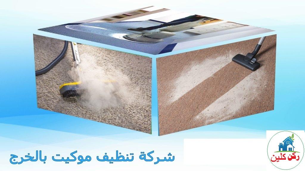 Photo of شركة تنظيف موكيت بالخرج