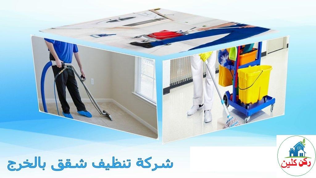 Photo of شركة تنظيف شقق بالخرج