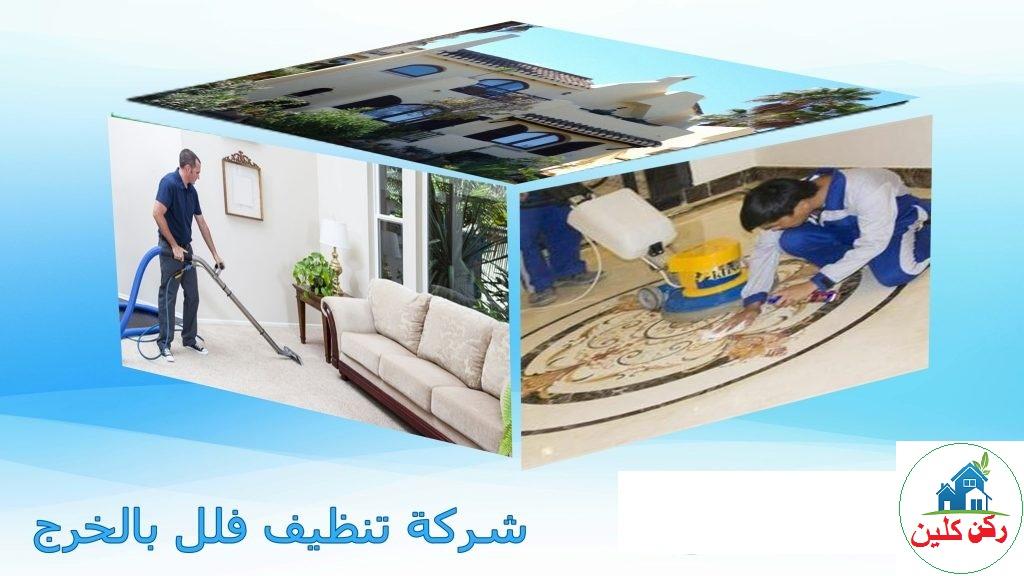 Photo of شركة تنظيف فلل بالخرج