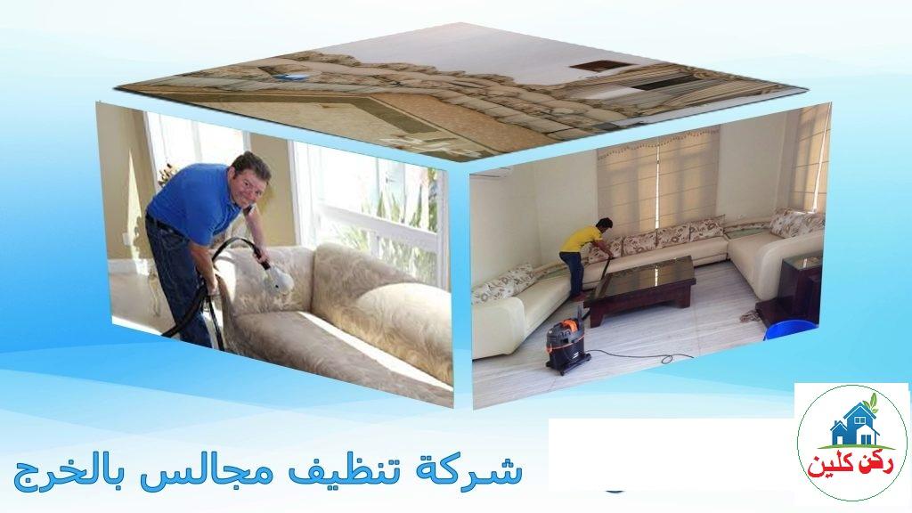 Photo of شركة تنظيف مجالس بالخرج