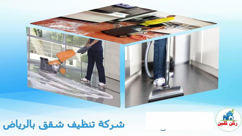 Photo of شركة تنظيف شقق بالرياض