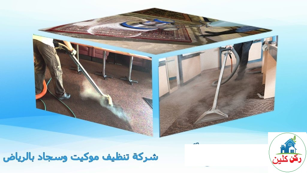 Photo of شركة تنظيف موكيت بالرياض